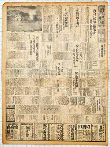 昭和16年8月2日 朝日新聞 実物
