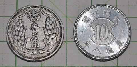 満州 旧 1角 アルミ貨
