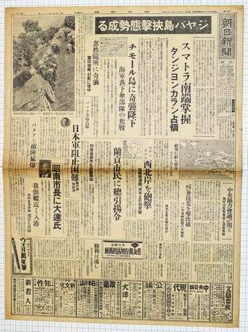 昭和17年2月15日 朝日新聞