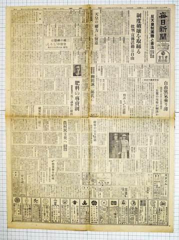昭和21年7月13日毎日新聞 実物