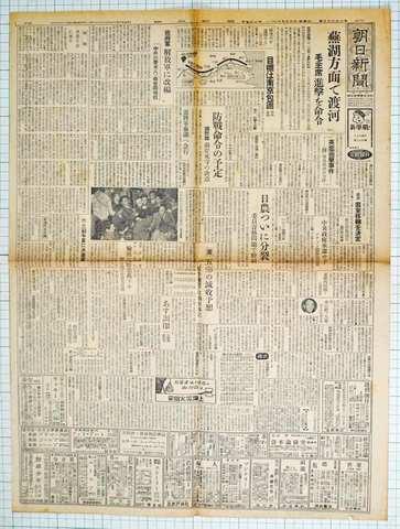 昭和24年4月22日朝日新聞 実物