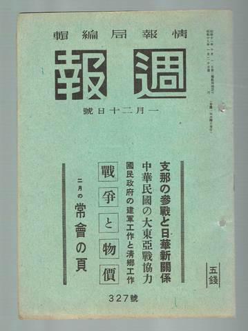 週報 昭和18年1月20日号 327号