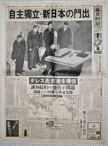 昭和26年9月10日毎日新聞 原寸複製 日米安保調印