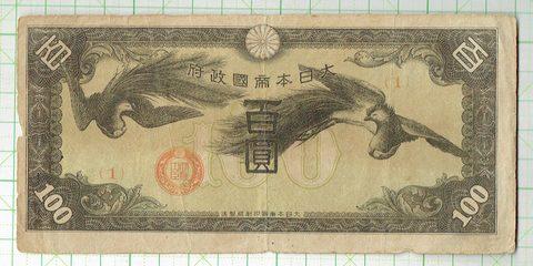 日華事変軍票 戊号百円