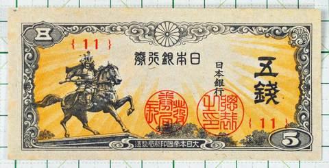 日本銀行券楠公五銭 未使用