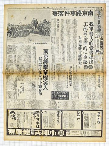 昭和12年12月5日 東京日日新聞正午版