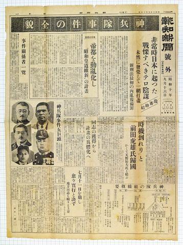 昭和10年9月16日 報知新聞 号外