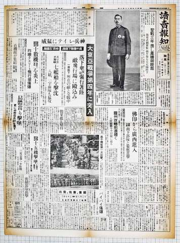 昭和19年12月8日読売報知 原寸複製