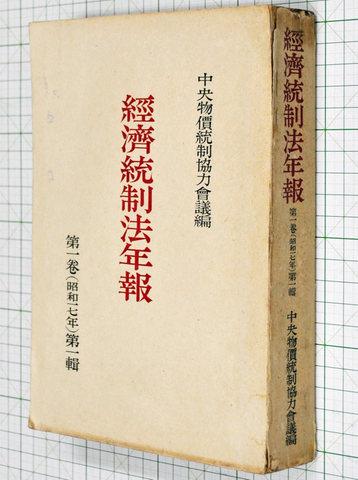 経済統制法年報 第1巻第1集