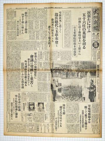 昭和8年10月21日 九州新聞夕刊