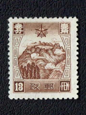 満洲通郵切手 3次13分