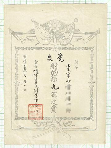 陸軍 射撃9等賞