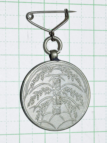 農業調査徽章