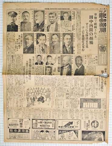 昭和2年4月21日 報知新聞夕刊 実物
