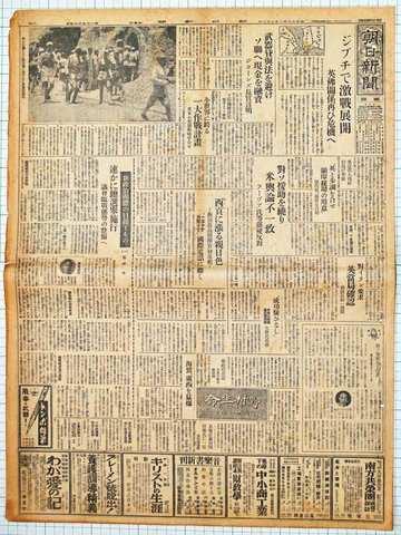 昭和16年8月22日 朝日新聞 実物