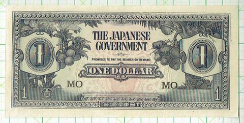 大東亜戦争軍票 マレー方面に号1ドル