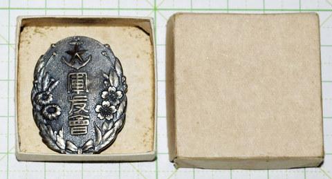 軍友会 徽章