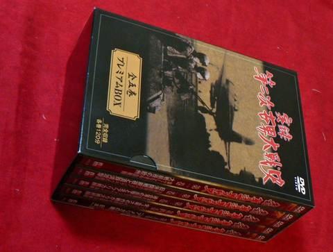 実録第二次世界大戦史全五巻組