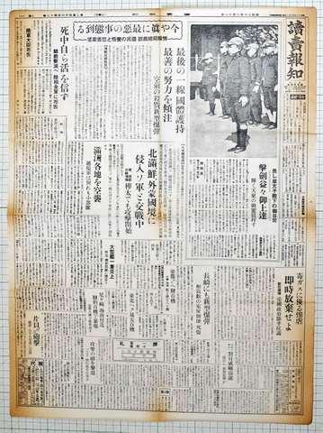 昭和20年8月11日読売報知新聞 原寸複製