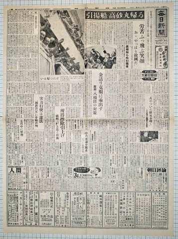 昭和24年6月28日毎日新聞 原寸複製 シベリア引揚船
