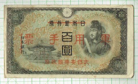 日華事変軍用手票 乙号百円良品