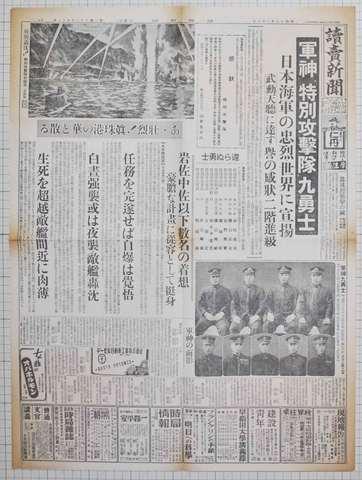昭和17年3月7日読売新聞 原寸複製