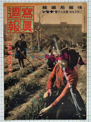 写真週報 昭和16年3月160号