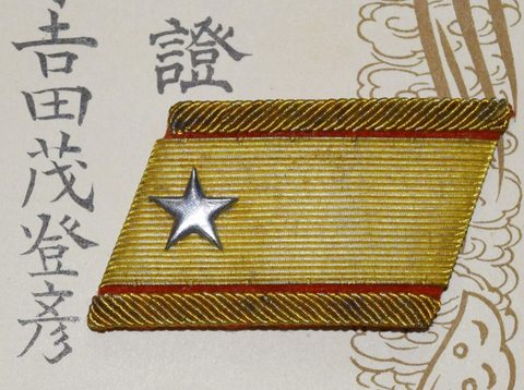 陸軍襟章三式少将 左のみ