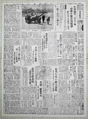 昭和20年5月27日 五社共同新聞 複製