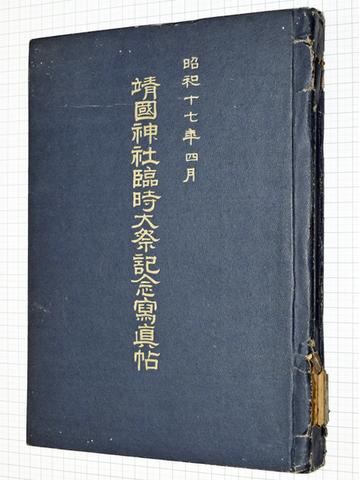 靖国神社臨時大祭記念写真帖