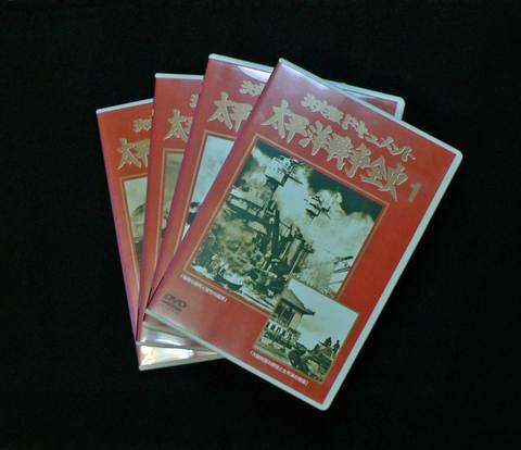 DVD 決定版ドキュメント 太平洋戦争全史 全4巻