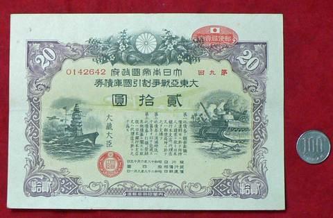 大東亜戦争割引国庫債券 弐拾円(郵便局売出