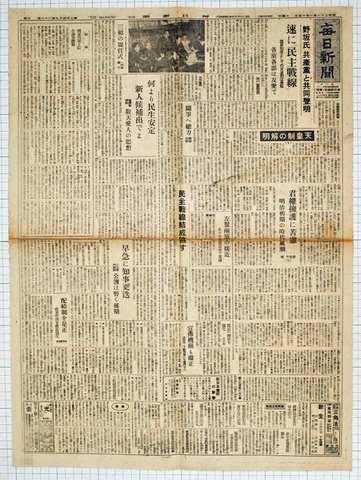 昭和21年1月15日毎日新聞 実物