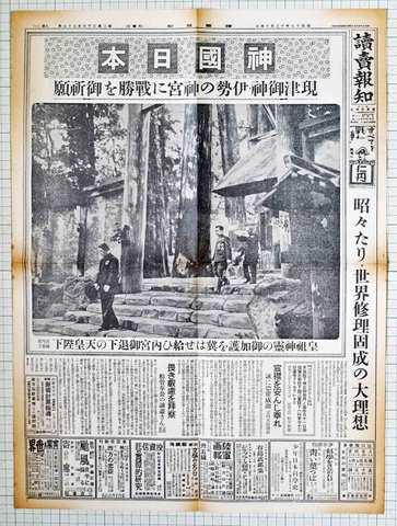 昭和17年12月14日読売報知 原寸複製