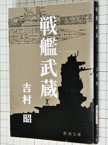 戦艦武蔵 新潮文庫