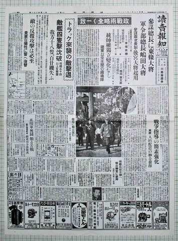 昭和19年2月22日読売報知 原寸複製 参謀総長に東條