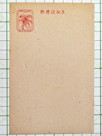 官製郵便はがき 50銭