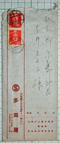 第一次 昭和切手 2銭 2枚