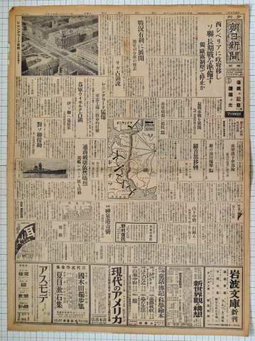 昭和16年6月28日 朝日新聞 夕刊 実物