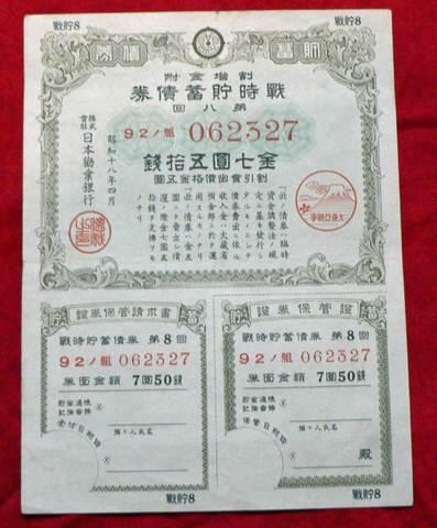 戦時貯蓄債券 縦形七円五拾銭