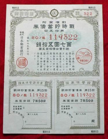 戦時貯蓄債券 縦形7円50銭 整理番号付