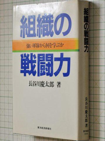 組織の戦闘力 長谷川慶太郎