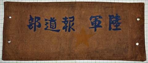 陸軍 報道部 腕章