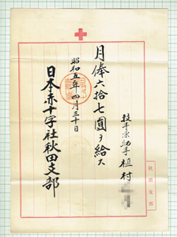 赤十字 給与辞令