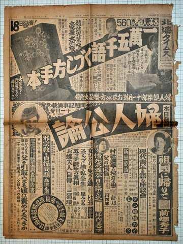 昭和11年10月17日 北海タイムス 実物