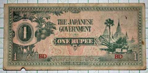 大東亜戦争軍票ビルマ方面へ号 1ルピー