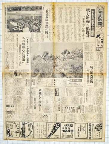 昭和18年6月10日毎日新聞夕刊 実物