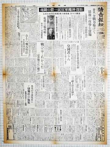 昭和20年6月26日読売報知 原寸複製