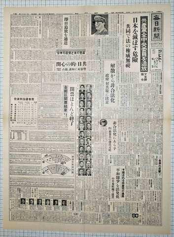 昭和25年6月7日毎日新聞 原寸複製 共産党公職追放
