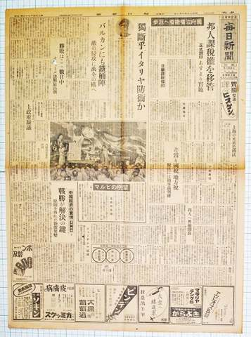 昭和18年8月1日毎日新聞夕刊 実物
